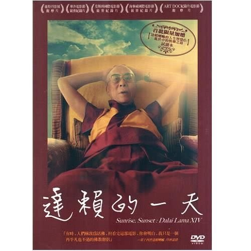達賴的一天 DVD(購潮8)