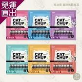喵洽普 Cat Chup 貓咪肉泥 大包裝 x6包組 無穀 貓零食 貓肉泥 營養 肉泥 隨手包【免運直出】