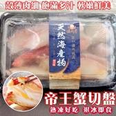 【年菜系列】熟凍帝王蟹切盤X1盒(500G±10%)