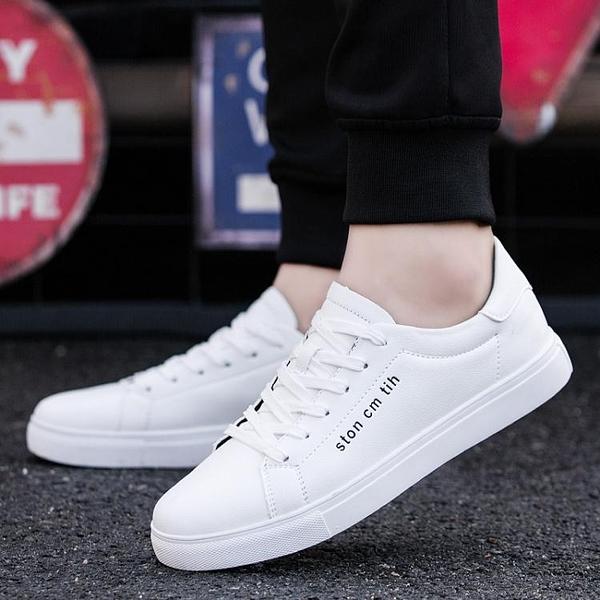 男鞋冬季潮鞋新款韓版百搭基礎小白鞋運動鞋時尚潮流白色板鞋 聖誕節全館免運