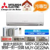 MITSUBISHI 三菱 靜音大師 變頻 冷專 分離式 空調 冷氣 MSY-GE22NA / MUY-GE22NA (適用坪數2-4坪、1892kcal)