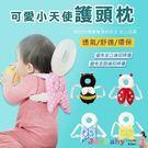 寶寶頭部保護墊-學步護頸枕防撞墊JJ OVCE天使翅膀造型-JoyBaby