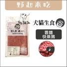 (冷凍2000免運)野起來吃〔犬貓冷凍生食餐,雲林快樂鵝,300g〕產地:台灣