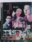 挖寶二手片-X21-148-正版DVD*華語【奇異檔案不解之謎】-許志安*梁漢文*張慧儀