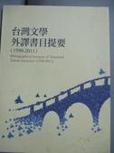 【書寶二手書T8/語言學習_XFL】台灣文學外譯書目提要1990-2011_國立台灣文學館