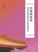 在地與新異——臺灣民俗學與當代民俗現象研究