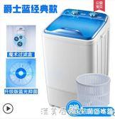 TCO大容量單筒單桶半全自動小型迷你洗衣機家用波輪瀝脫水 220vNMS漾美眉韓衣