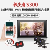 (送32G)領先者 S300 前後雙鏡雙1080P+WIFI 機車專用行車記錄器