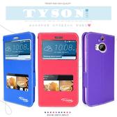 ★HTC One M9 Plus 尊系列 雙視窗皮套/保護套/手機套/保護手機/免掀蓋接聽/軟殼