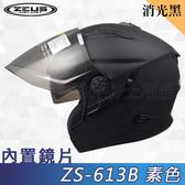 【ZEUS 瑞獅 ZS 613B 素色 消光黑 3/4罩 安全帽 】內襯全可拆洗、免運費