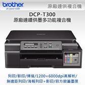 【4990元】Brother DCP-T300 原廠連續供墨多功能複合機 新上市3合1原廠連供 掀蓋補墨 無邊距列印