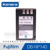 【marsfun火星樂】Kamera 佳美能 DB-NP140 數位相機電池 充電電池 Fujifilm S205EXR 相機電池 鋰電池