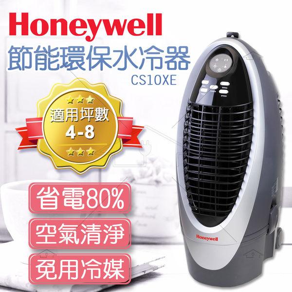 HONEYWELL 節能環保水冷氣 CS-10XE / CS10XE   限量商品下單前請先詢問