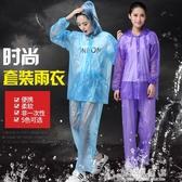 時尚透明套裝雨衣雨褲分體塑料韓版雨披男女成人防水戶外騎行eva『小淇嚴選』