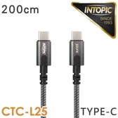 INTOPIC 廣鼎 雙Type-C PD極速充電傳輸長線 2米 CB-CTC-L25