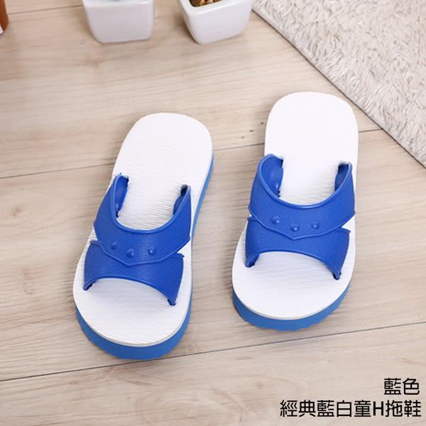 【333家居鞋館】兒童款★經典藍白童H拖鞋-藍