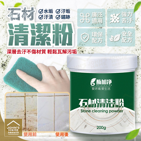酶加淨石材清潔粉 200g 洗地板磚除垢去汙劑 磨砂清潔大理石材清洗【TA0402】《約翰家庭百貨