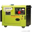 靜音柴油發電機組220v小型家用3/5/6/8KW10千瓦單三相380V雙電壓 NMS 樂活生活館