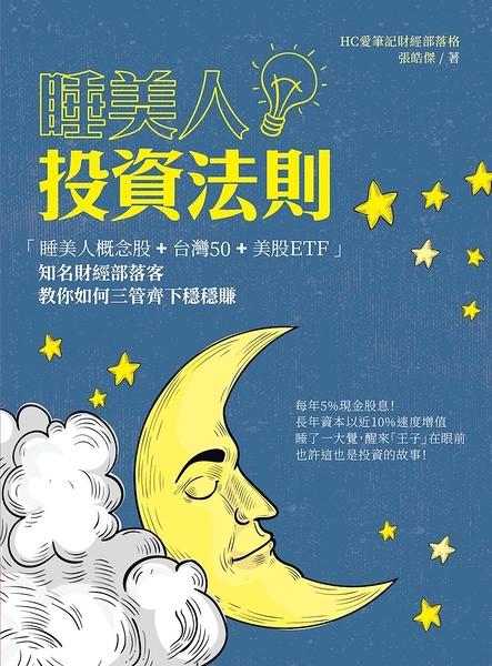 (二手書)睡美人投資法則:「睡美人概念股+台灣50+美股ETF」知名財經部落客教你如何三管