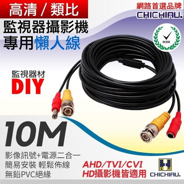 【CHICHIAU】監視器專用連接線10M(視頻+電源=兩線一組)