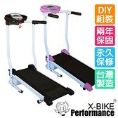 【X-BIKE 晨昌】迷你跑步機/電動跑步機/小台跑步機 台灣精品 40200/粉