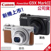 Canon PowerShot G9X Mark II  纖細輕巧 高畫質 高感光 立體聲 Wi-Fi  總代理台灣佳能公司貨 可傑
