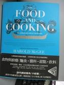 【書寶二手書T4/餐飲_QJF】食物與廚藝: 麵食、醬料、甜點、飲料_哈洛德.馬基