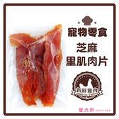 【力奇】(裸包) 寵物零食-芝麻里肌肉片80g-90元 可超取(D001F71-S)