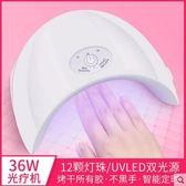 光療機美甲光療機36W感應智慧光療烤燈led烘干機指甲油膠美甲燈工具 貝兒鞋櫃
