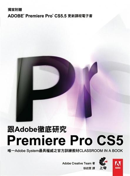 (二手書)跟Adobe徹底研究Premiere Pro CS5(獨家新增 CS5.5 功能電子書)