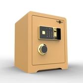 保險櫃家用小型高指紋密碼保險箱辦公入牆防盜床頭隱形RM
