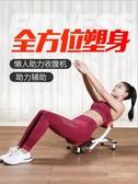 收腹仰臥起坐健身器材家用多功能仰臥板輔助器懶人收腹機腹肌板女【快速出貨】