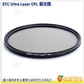 STC Ultra Layer CPL 偏光鏡 77mm 77 保護鏡 濾鏡 公司貨 一年保固