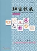 社區發展季刊168期(2019/12)-身心障礙福利服務10年回顧及前瞻