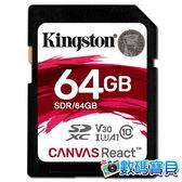 【免運費】 金士頓 KingSton SDXC 64GB U3 V30 記憶卡(100MB/s讀&80MB/s寫,Canvas React SDR/64GB) sdhc 64g
