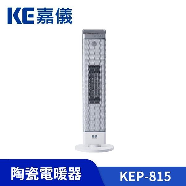 KE嘉儀 陶瓷 電暖器 KEP-815 ECO智能控溫有效節能省電 A級優質陶瓷發熱板
