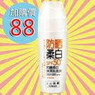 加購5-防曬柔白保濕乳低油SPF50桑白皮 50g(福利品:2018/5/5到期)