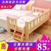 實木床兒童床帶男孩女孩單人床嬰兒床小床加寬拼接分床兒童床【週年慶免運八五折】