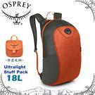 【OSPREY 美國 Ultralight Stuff Pack 多功能背包《罌粟橘》18L】雙肩包/攻頂包/壓縮隨身包