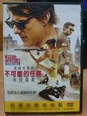 影音專賣店-F01-033-正版DVD【不可能的任務-失控國度】-湯姆克魯斯