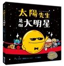 太陽先生是個大明星【城邦讀書花園】
