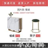 輕奢摺疊餐桌椅組合小戶型現代簡約北歐ins風家用飯桌伸縮摺疊桌 NMS小艾新品