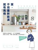 家,不用重新裝潢就有風格:讓住慣雜亂的家能華麗變身的設計提案100