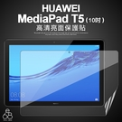一般 亮面 華為 MediaPad T5 10.1吋 保護貼 保貼 軟膜 螢幕貼 平板螢幕 保護膜 軟貼膜