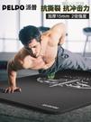 派普瑜伽墊加厚運動墊子瑜珈墊男士健身墊平板支撐墊地墊家用訓練YYJ 育心館