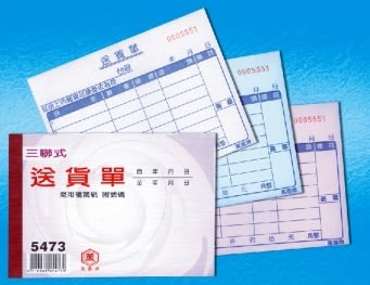 萬國牌 5473 72K 三聯送貨單 台北版 (附號碼 / 白藍紅) 橫式 8.9*12.8cm(一盒20本/一本50組)