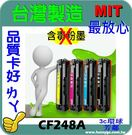 HP 相容 碳粉匣 黑色 CF248A (NO.48A)