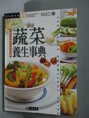 【書寶二手書T6/養生_MOJ】蔬菜養生事典_三采編輯部