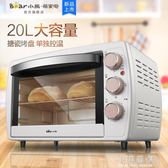 小熊烤箱家用烘焙蛋糕獨立控溫電烤箱20升小型多功能面包烘焙機CY『小淇嚴選』