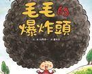 《小魯》-毛毛的爆炸頭